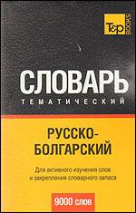 Russko-bolgarskij tematicheskij slovar (7000 slov).
