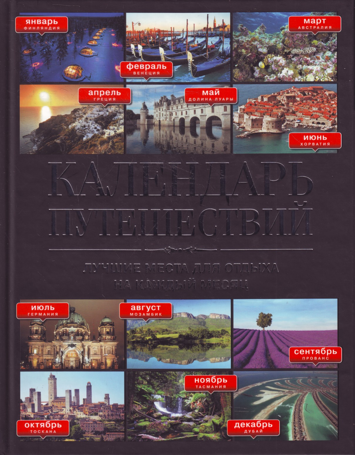 Календарь путешествий: лучшие места для отдыха на каждый месяц.
