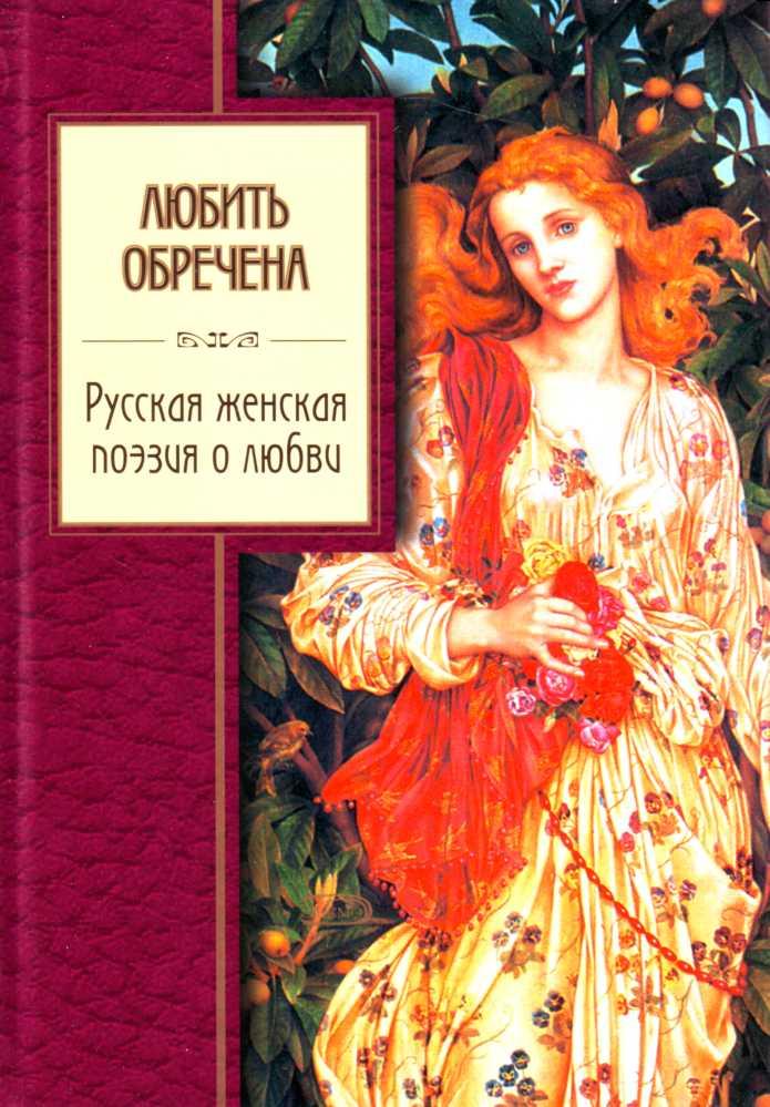 Ljubit obrechena. Russkaja zhenskaja poezija o ljubvi.