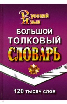 Bolshoj tolkovyj slovar russkogo jazyka. 120 000 slov