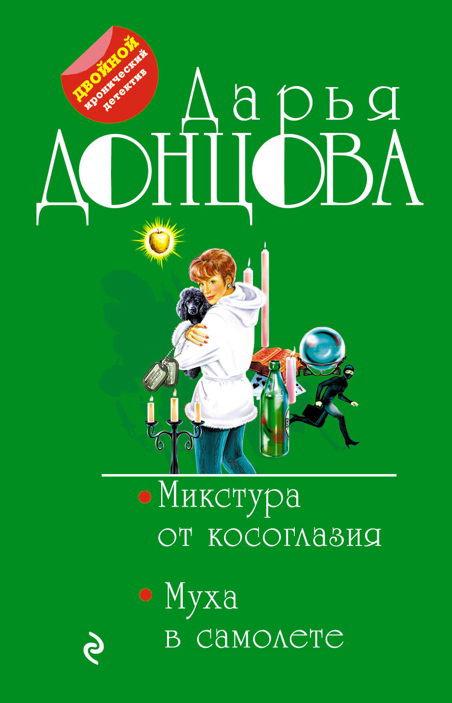 Perdimonokl (Russian Language)
