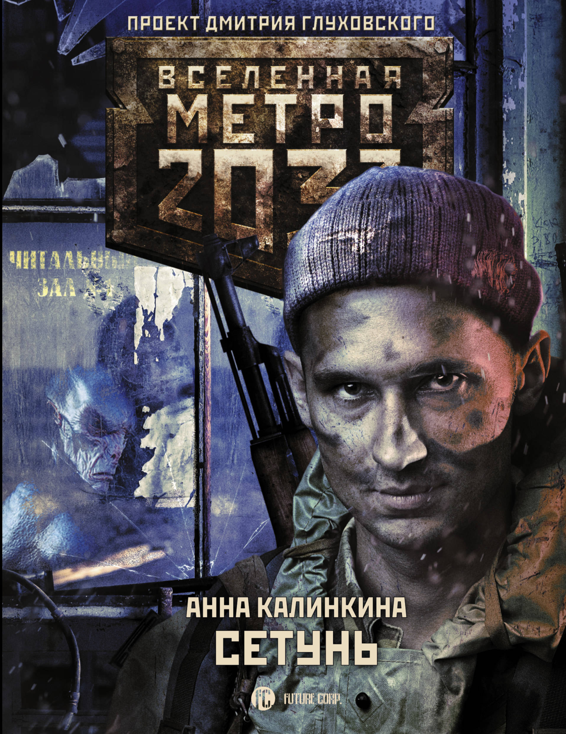 Metro 2033: Setun
