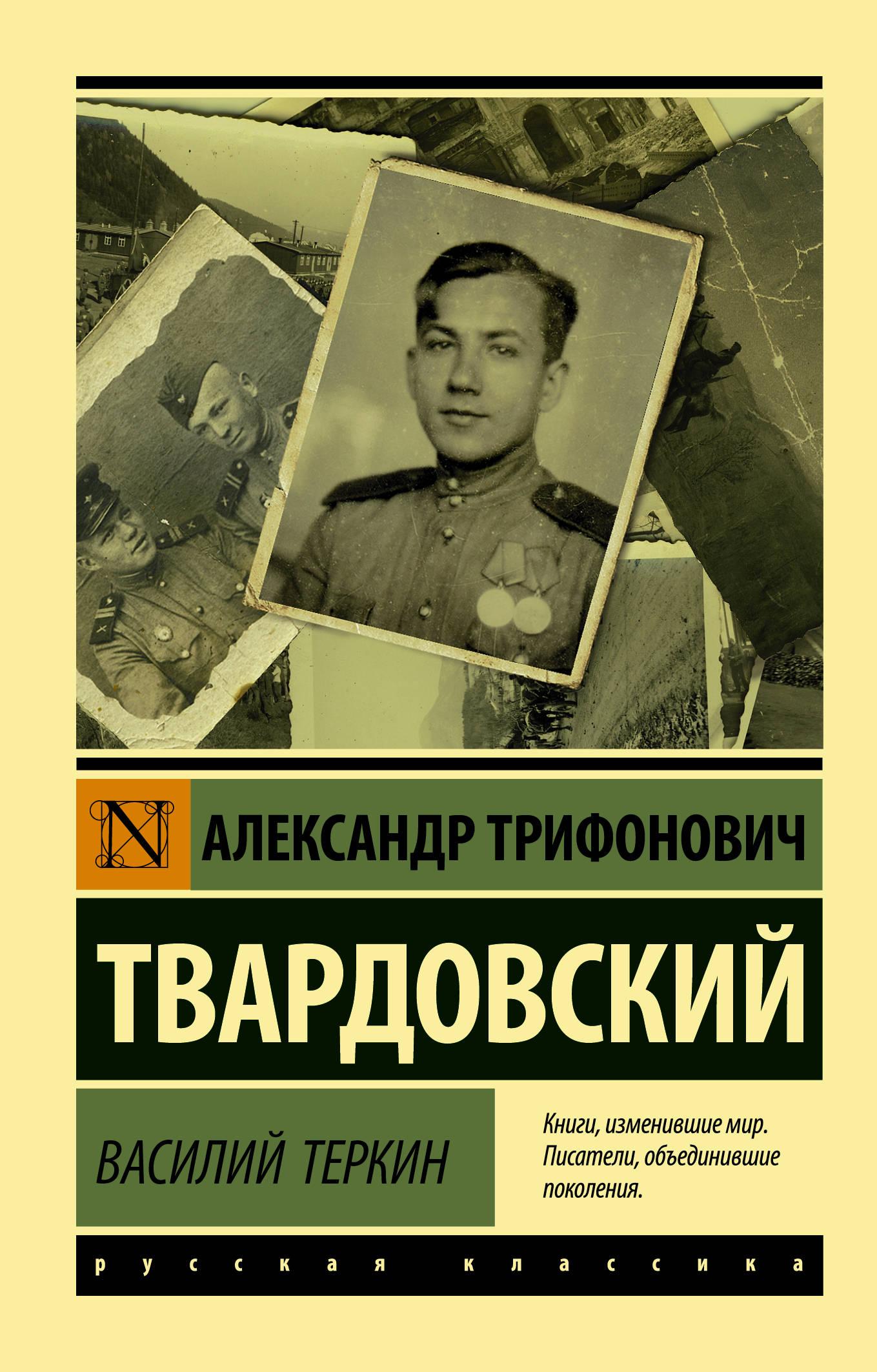 Vasilij Terkin