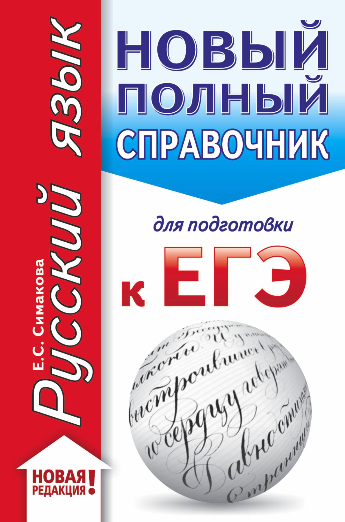 EGE. Russkij jazyk (70x90/32). Novyj polnyj spravochnik dlja podgotovki k EGE