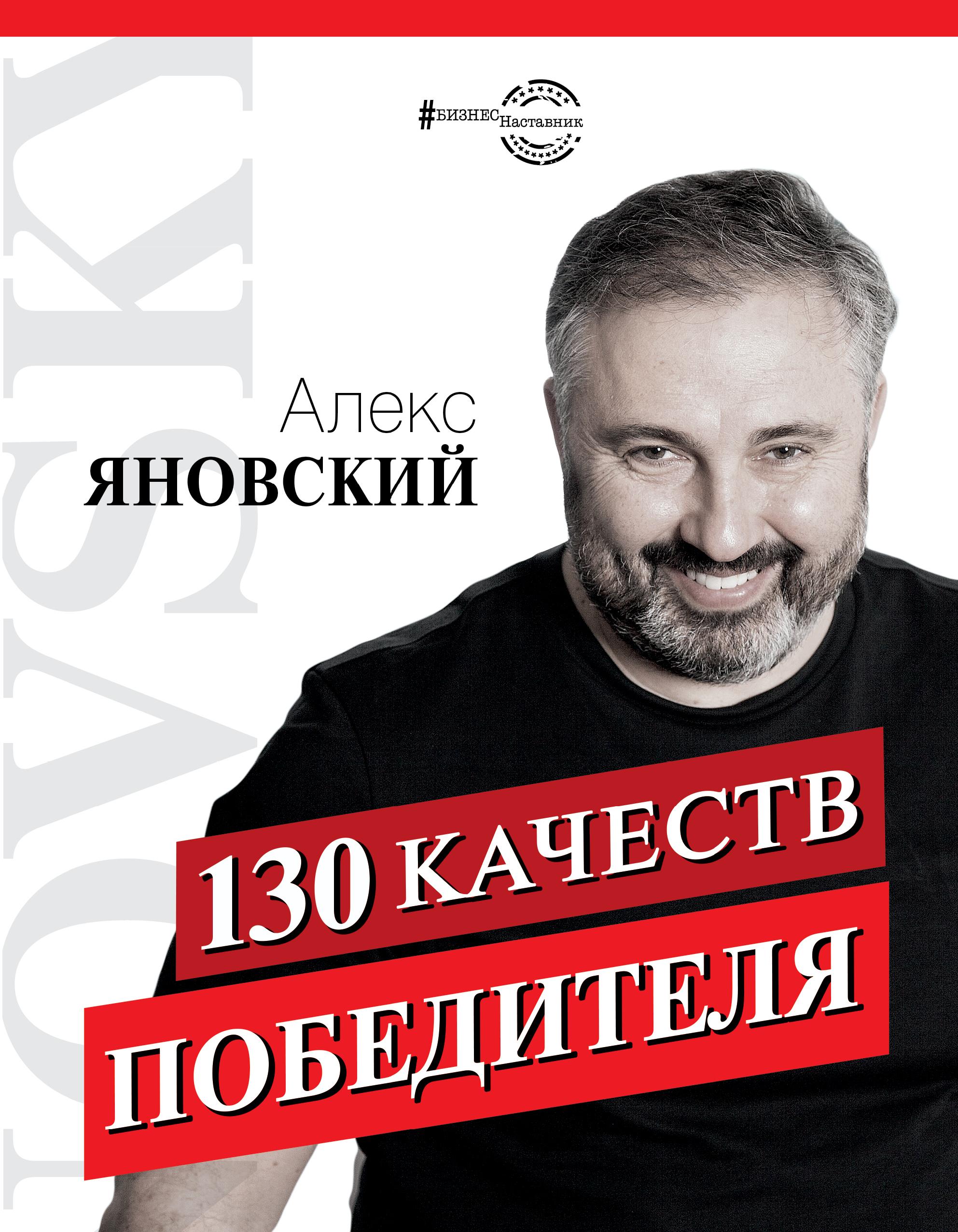 130 kachestv pobeditelja