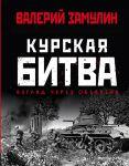 Kurskaja bitva: Vzgljad cherez obektiv