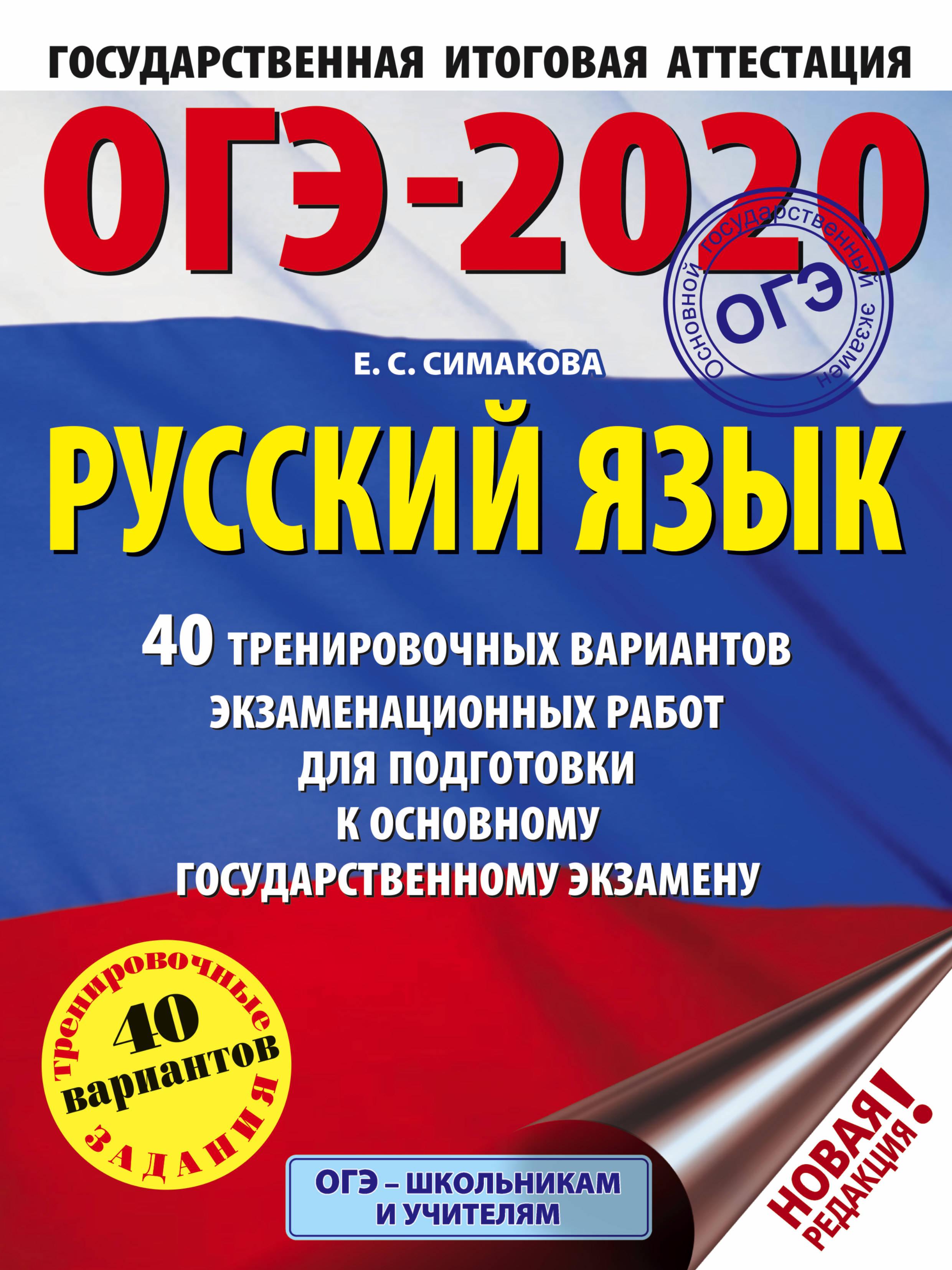 OGE-2020. Russkij jazyk (60kh84/8) 40 trenirovochnykh variantov ekzamenatsionnykh rabot dlja podgotovki k OGE
