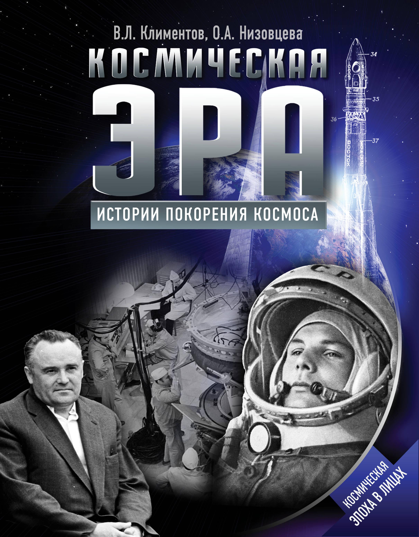 Kosmicheskaja era. Istorii pokorenija kosmosa
