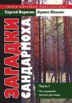 Zagadki Sandarmokha : Chast I : Chto skryvaet lesnoe urochische