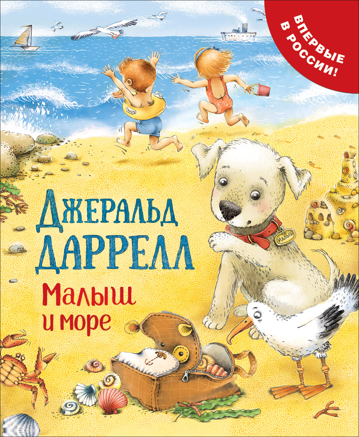 Даррелл Дж. Даррелл Дж. Малыш и море  (Про щенка)