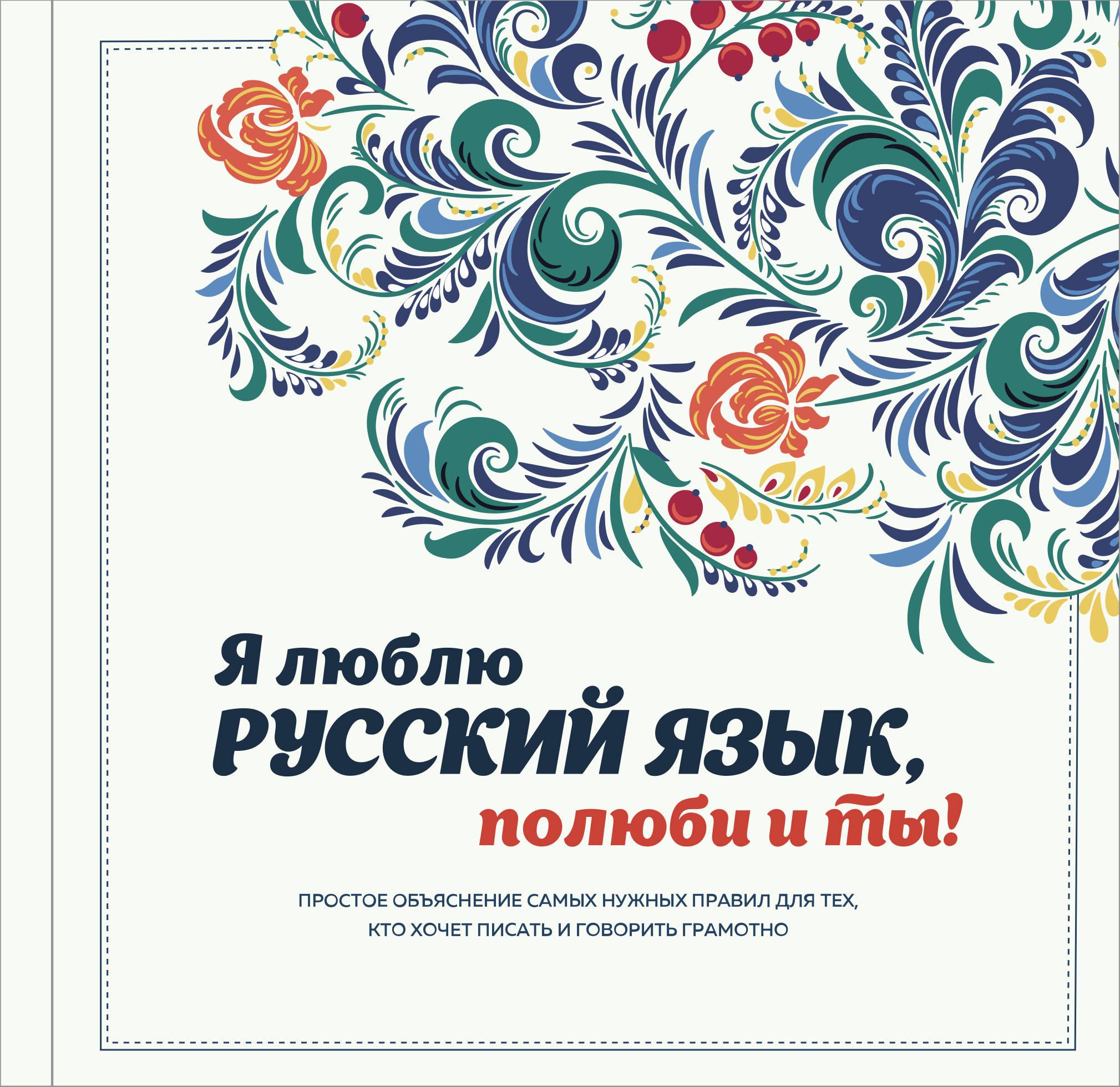 Ja ljublju russkij jazyk, poljubi i ty!