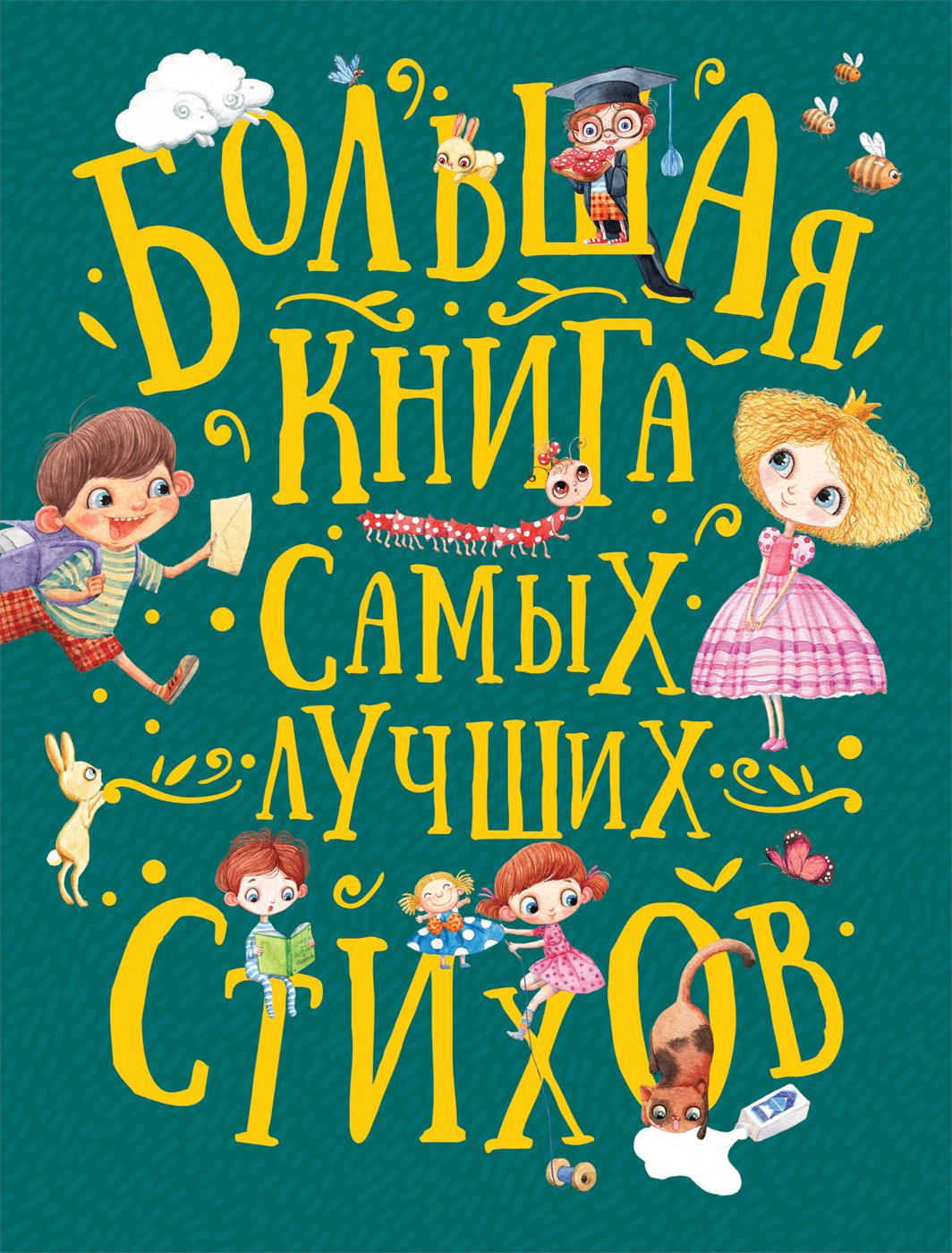 Akim Ja., Berestov V., Usachev A. i dr. Bolshaja kniga samykh luchshikh stikhov