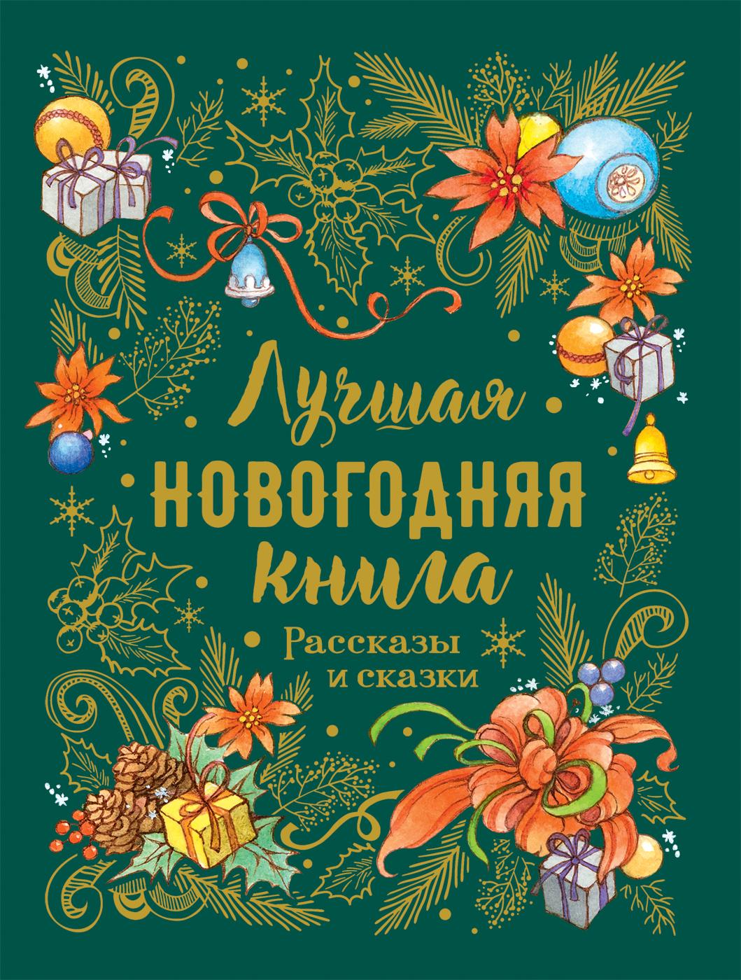 Gogol N., Bazhov P., Leskov N, Shmelev I. Luchshaja novogodnjaja kniga. Rasskazy i skazki