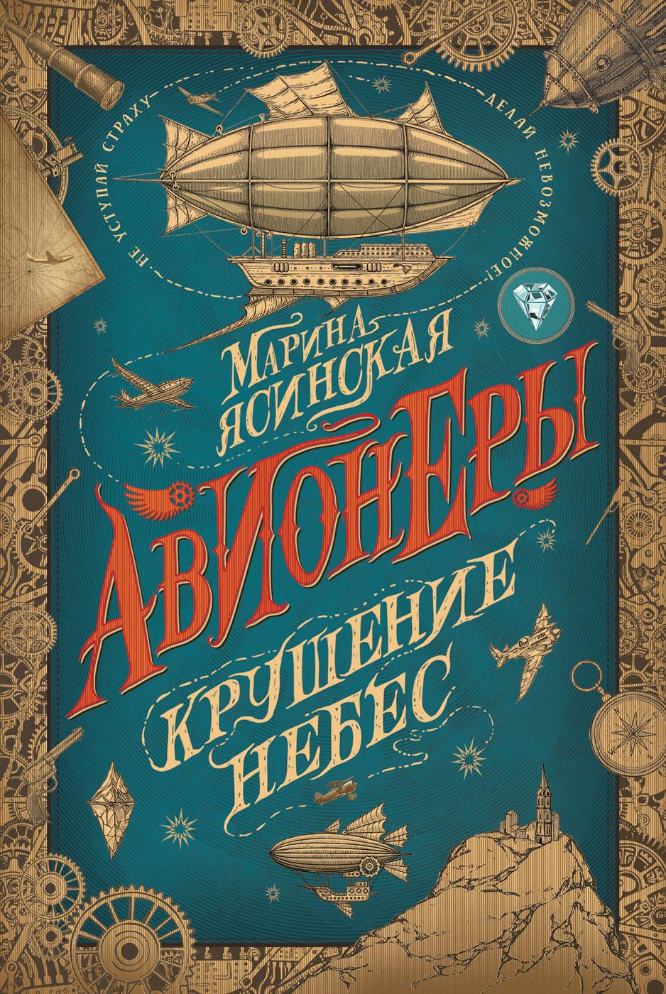 Jasinskaja M. Avionery. 2. Krushenie nebes