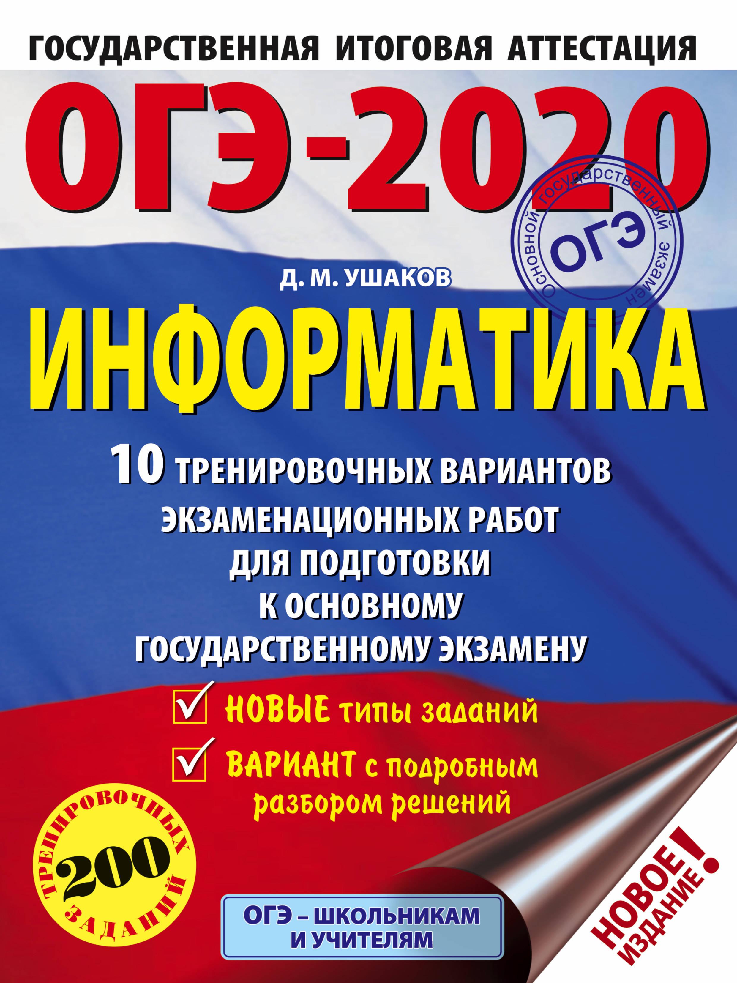OGE-2020. Informatika (60kh84/8) 10 trenirovochnykh variantov ekzamenatsionnykh rabot dlja podgotovki k osnovnomu gosudarstvennomu ekzamenu