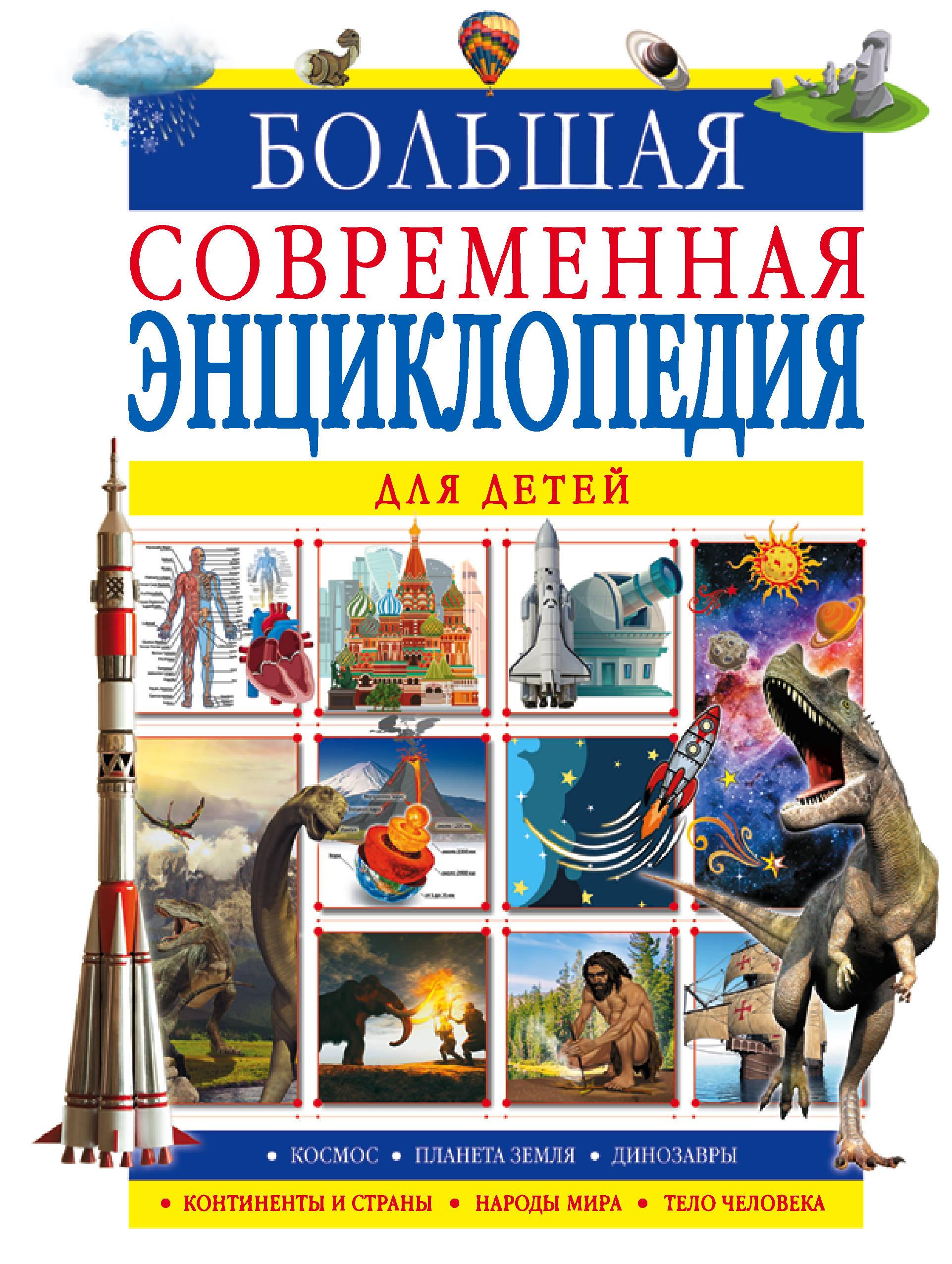Bolshaja sovremennaja entsiklopedija dlja detej