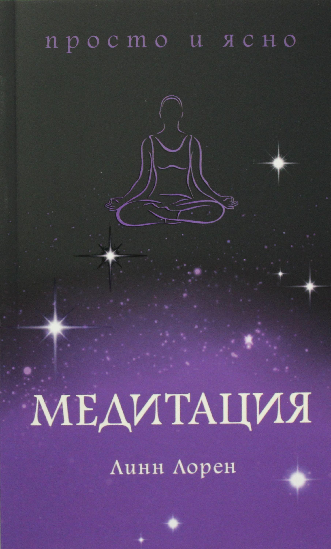 Meditatsija