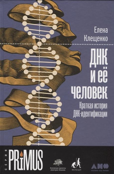 DNK i ee chelovek.Kratkaja istorija DNK-identifikatsii