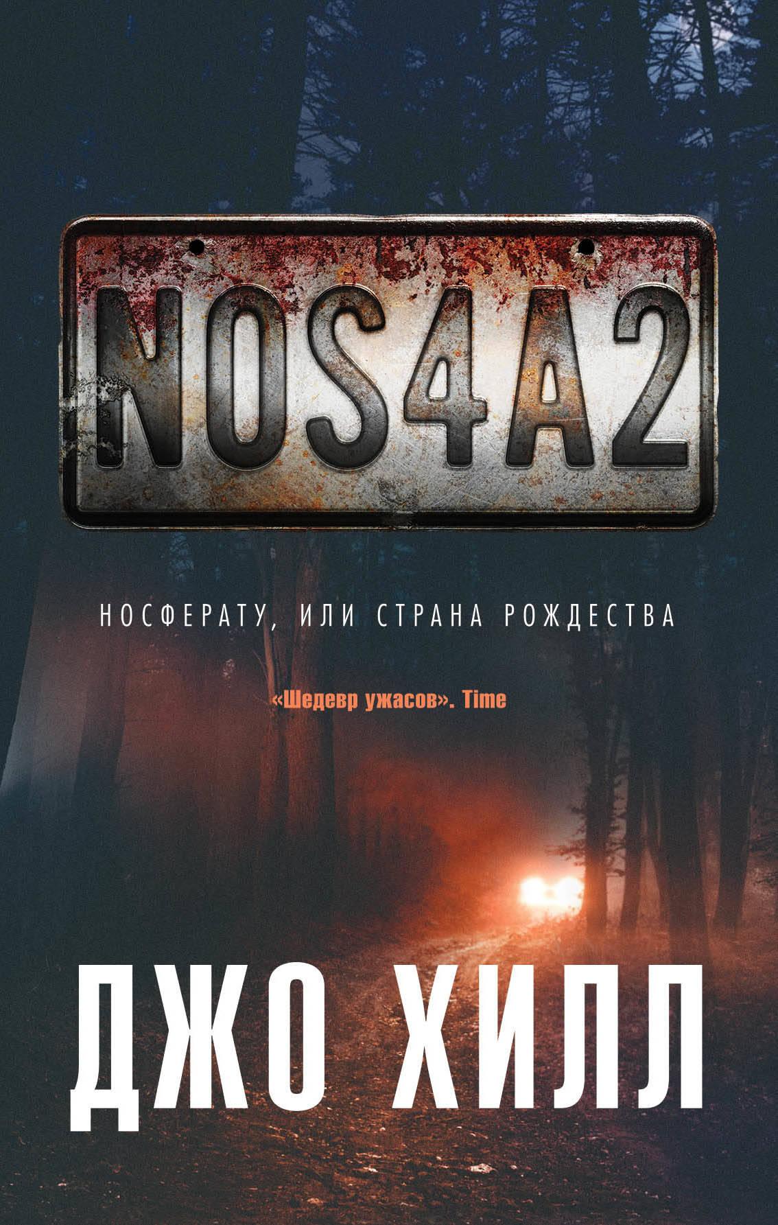 NOS4A2. Nosferatu, ili Strana Rozhdestva