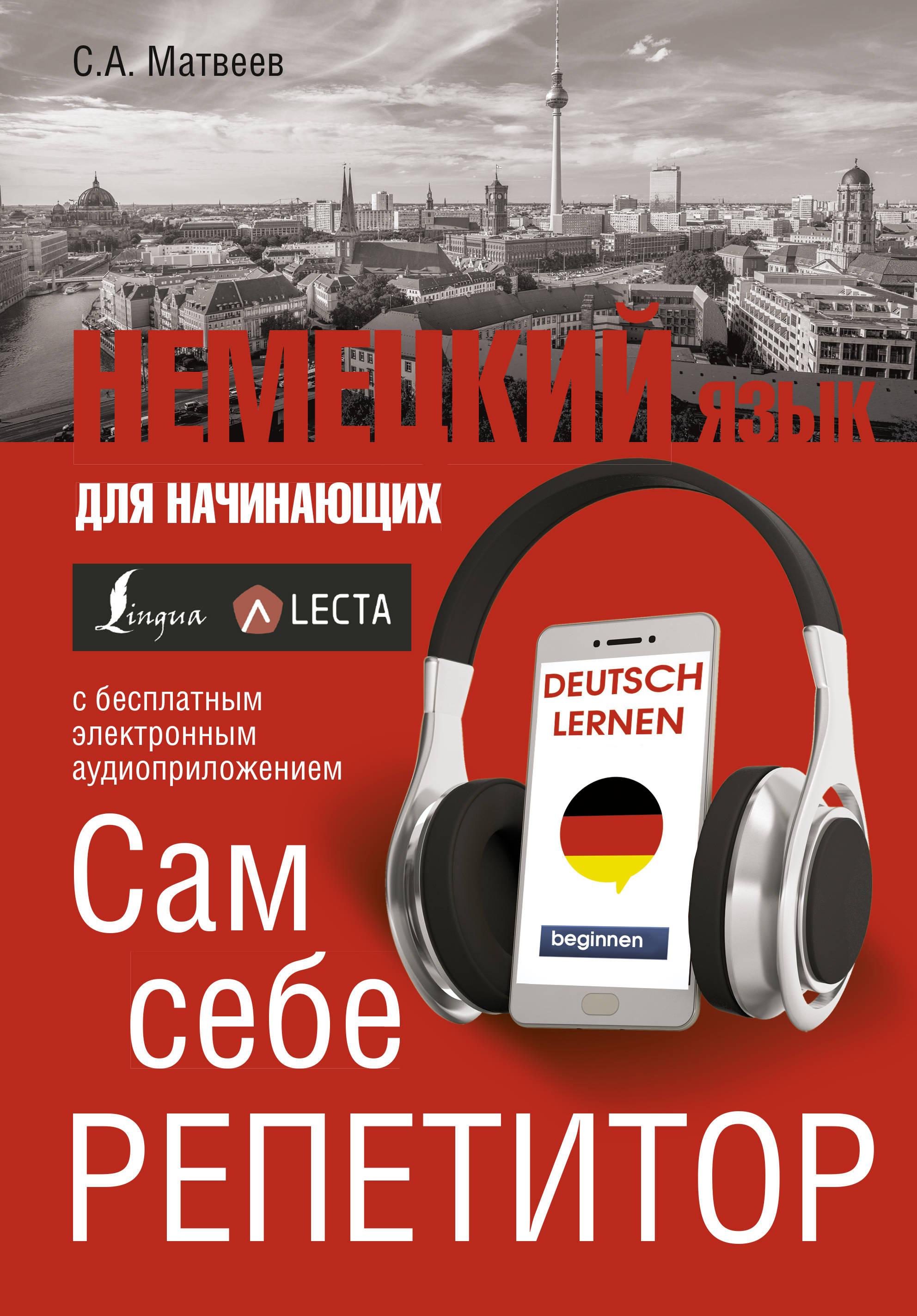 Nemetskij jazyk dlja nachinajuschikh. Sam sebe repetitor + LECTA