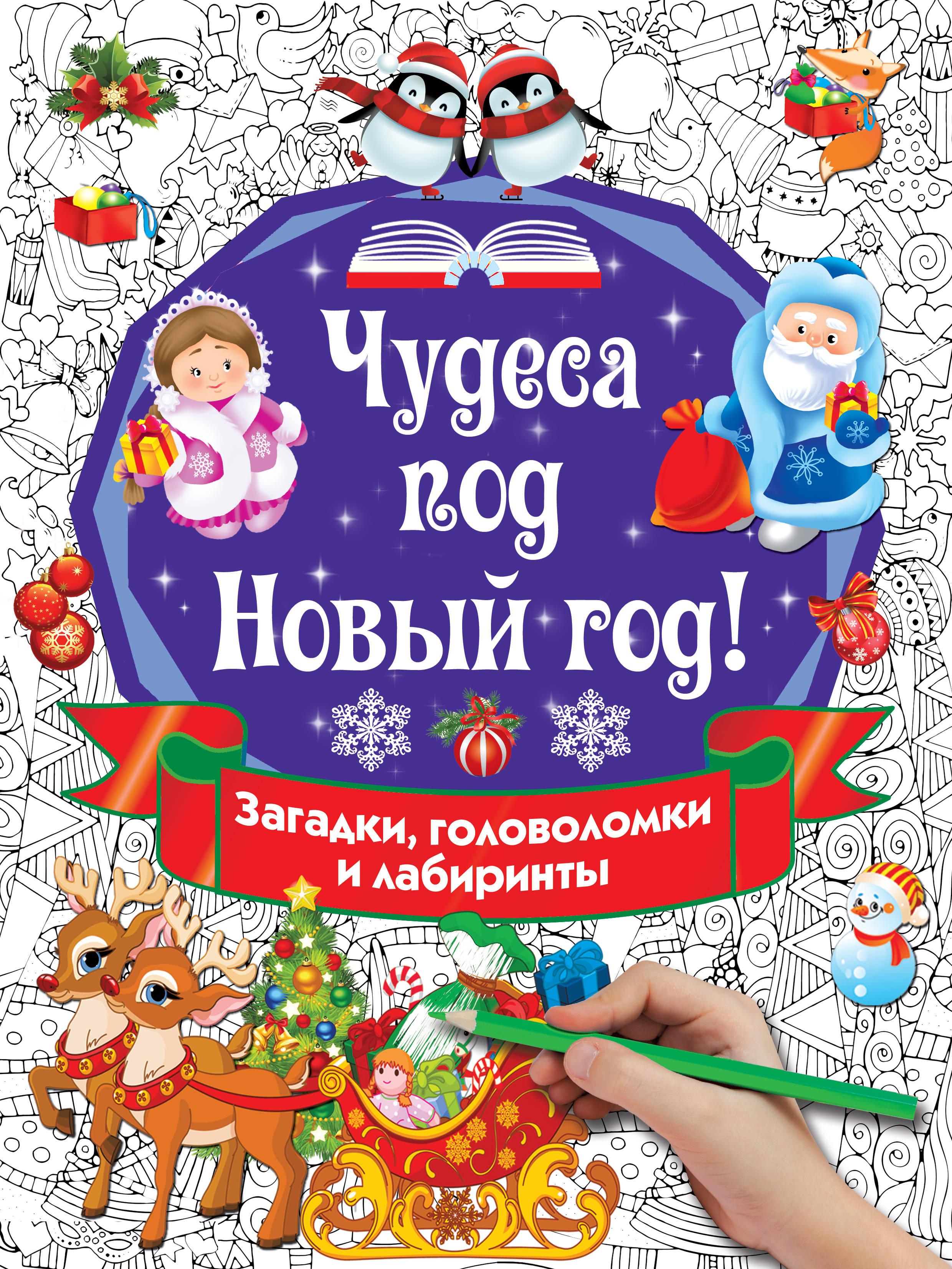 Чудеса под Новый год! Загадки, головоломки и лабиринты