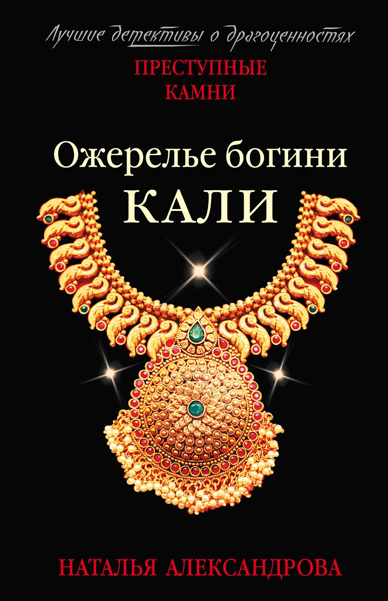 Ozherele bogini Kali