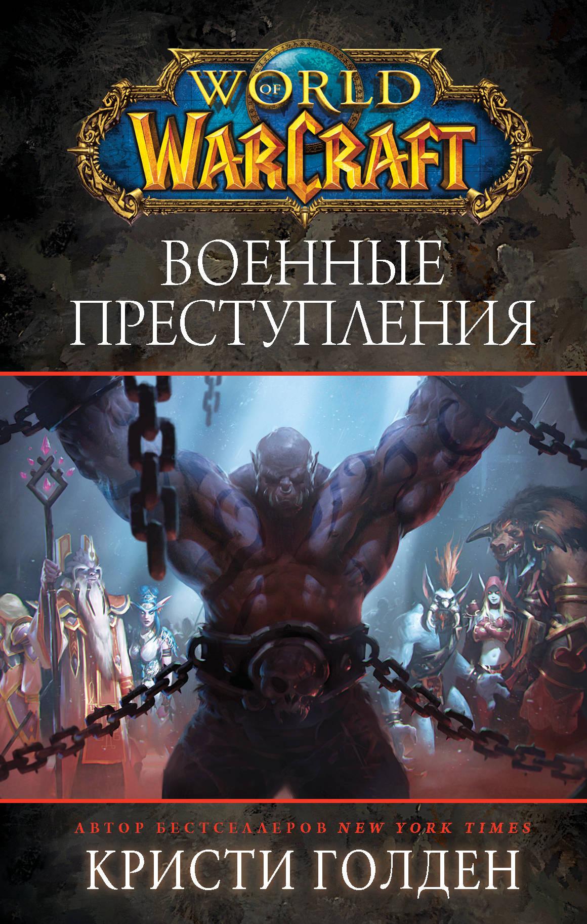 World of Warcraft: Voennye prestuplenija