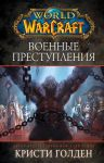 World of Warcraft: Voennye prestuplenija