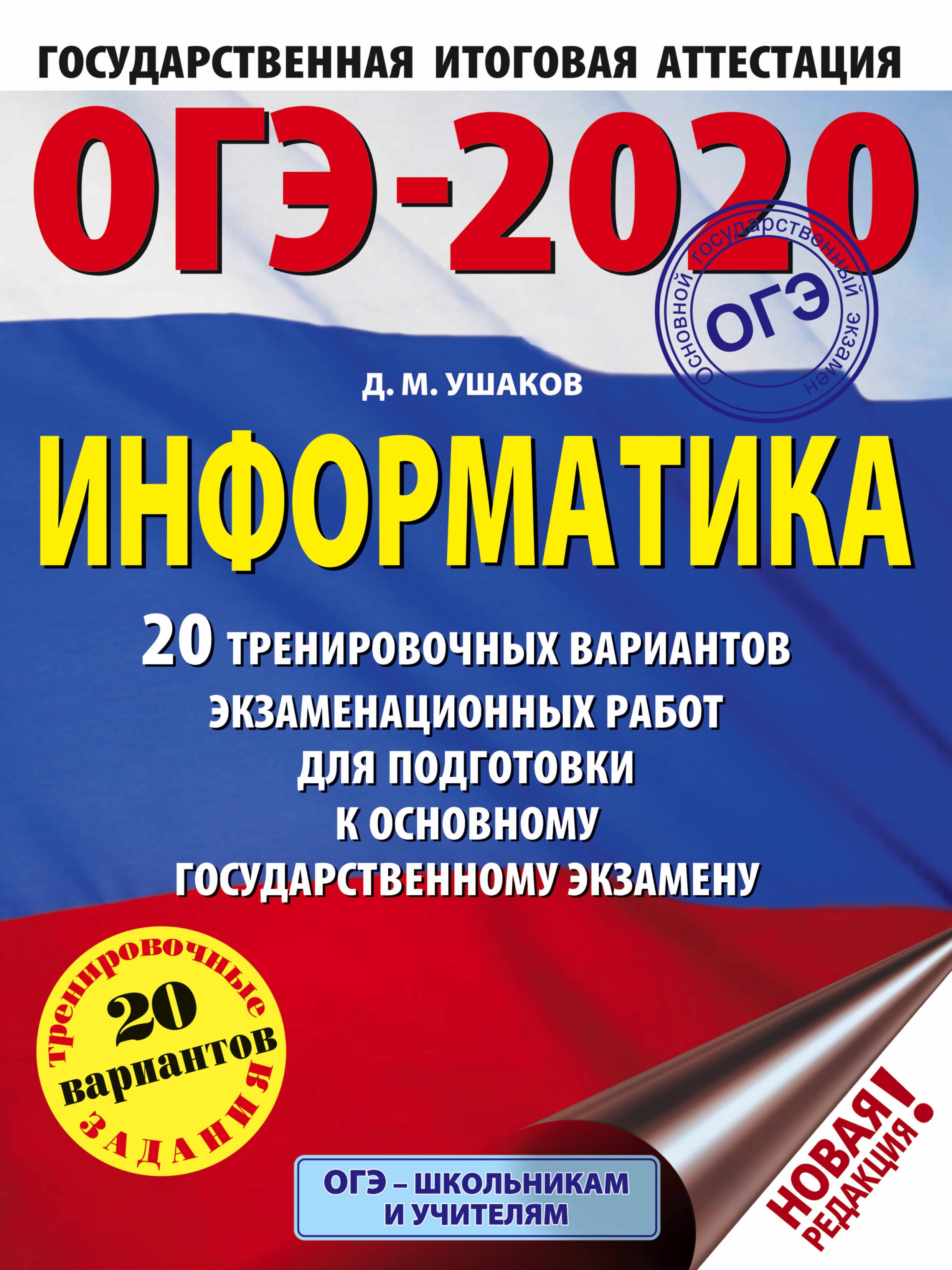 OGE-2020. Informatika (60kh84/8) 20 trenirovochnykh variantov ekzamenatsionnykh rabot dlja podgotovki k osnovnomu gosudarstvennomu ekzamenu
