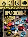 Bolshaja entsiklopedija dragotsennykh kamnej