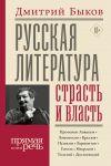 Russkaja literatura: strast i vlast