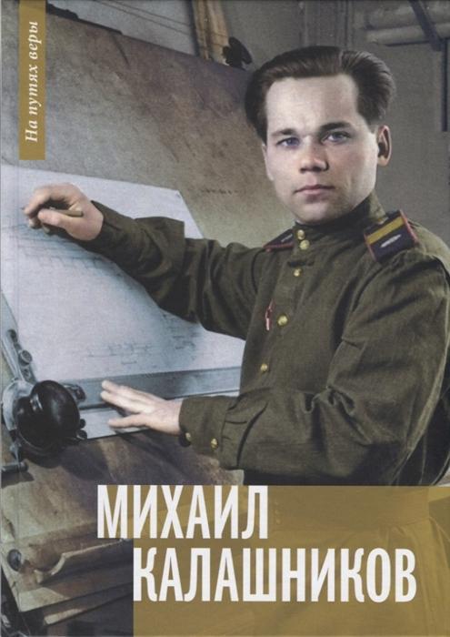 Михаил Калашников. Я создавал оружие для защиты своей страны