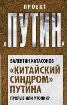 """""""Kitajskij sindrom"""" Putina. Proryv ili utopija?"""