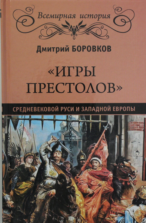 """""""Igry prestolov"""" srednevekovoj Rusi i Zapadnoj Evropy"""