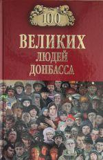 100 velikikh ljudej Donbassa