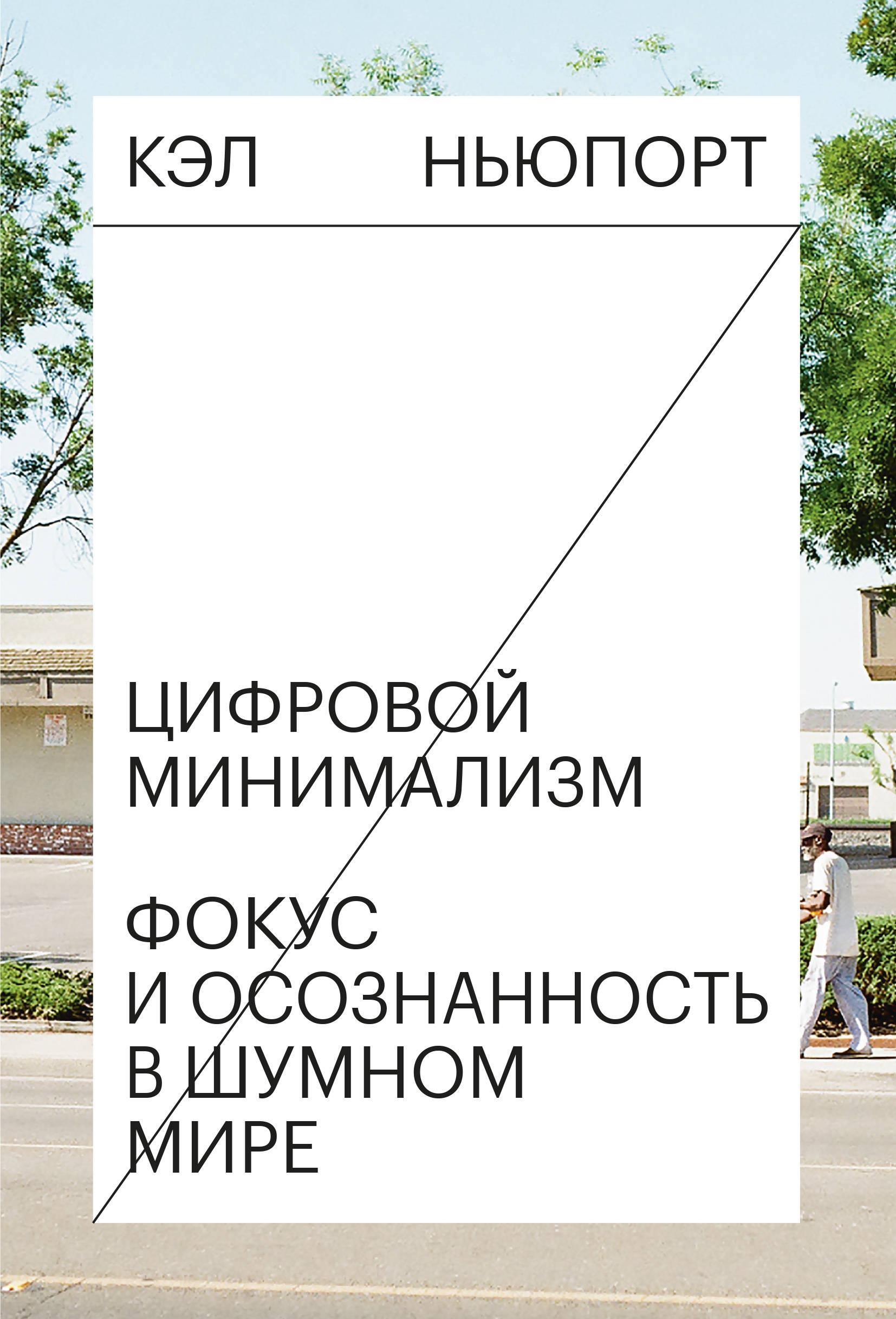 Tsifrovoj minimalizm. Fokus i osoznannost v shumnom mire