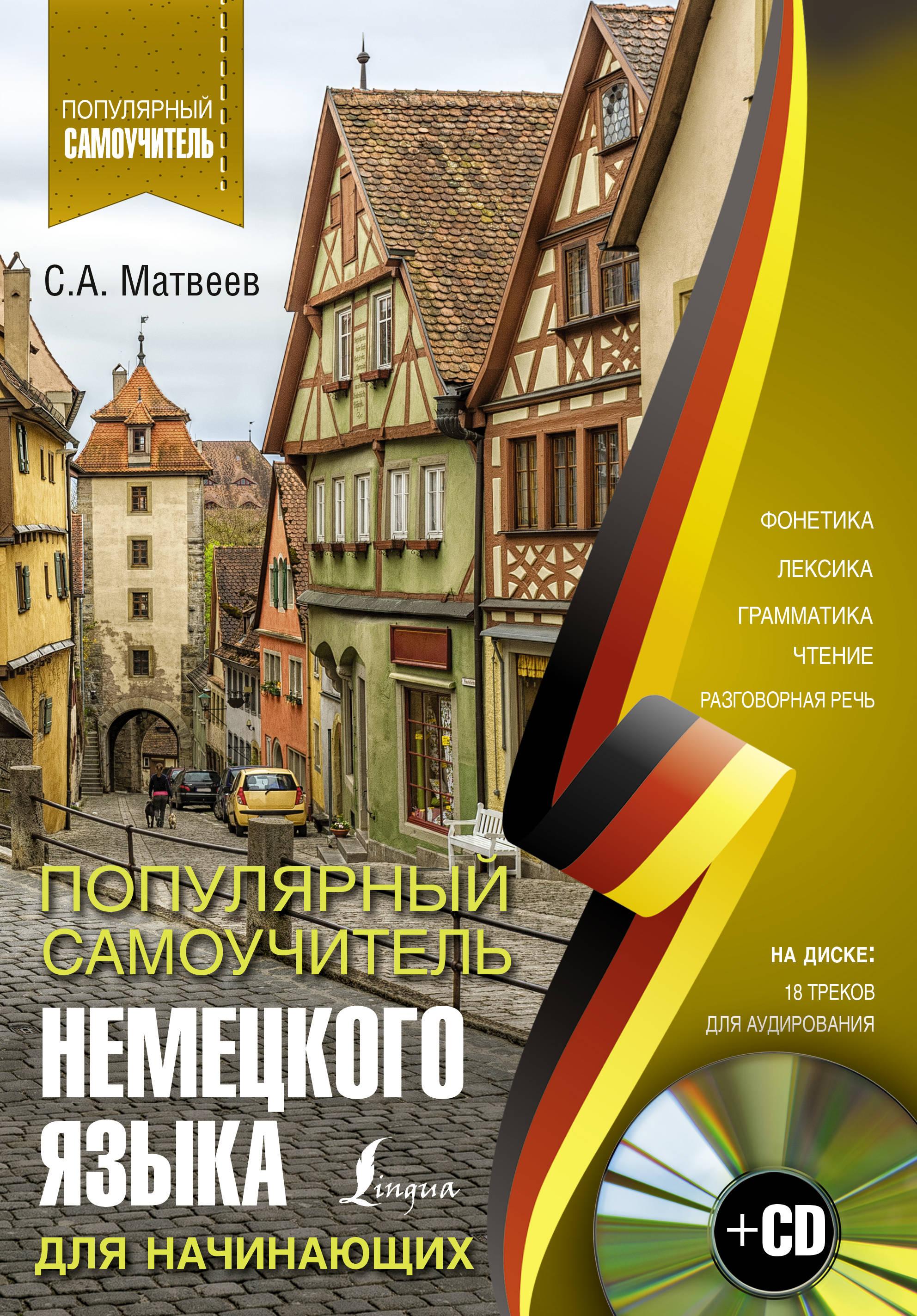 Populjarnyj samouchitel nemetskogo jazyka dlja nachinajuschikh + CD