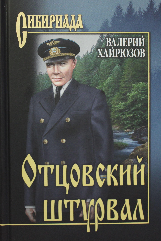 Ottsovskij shturval