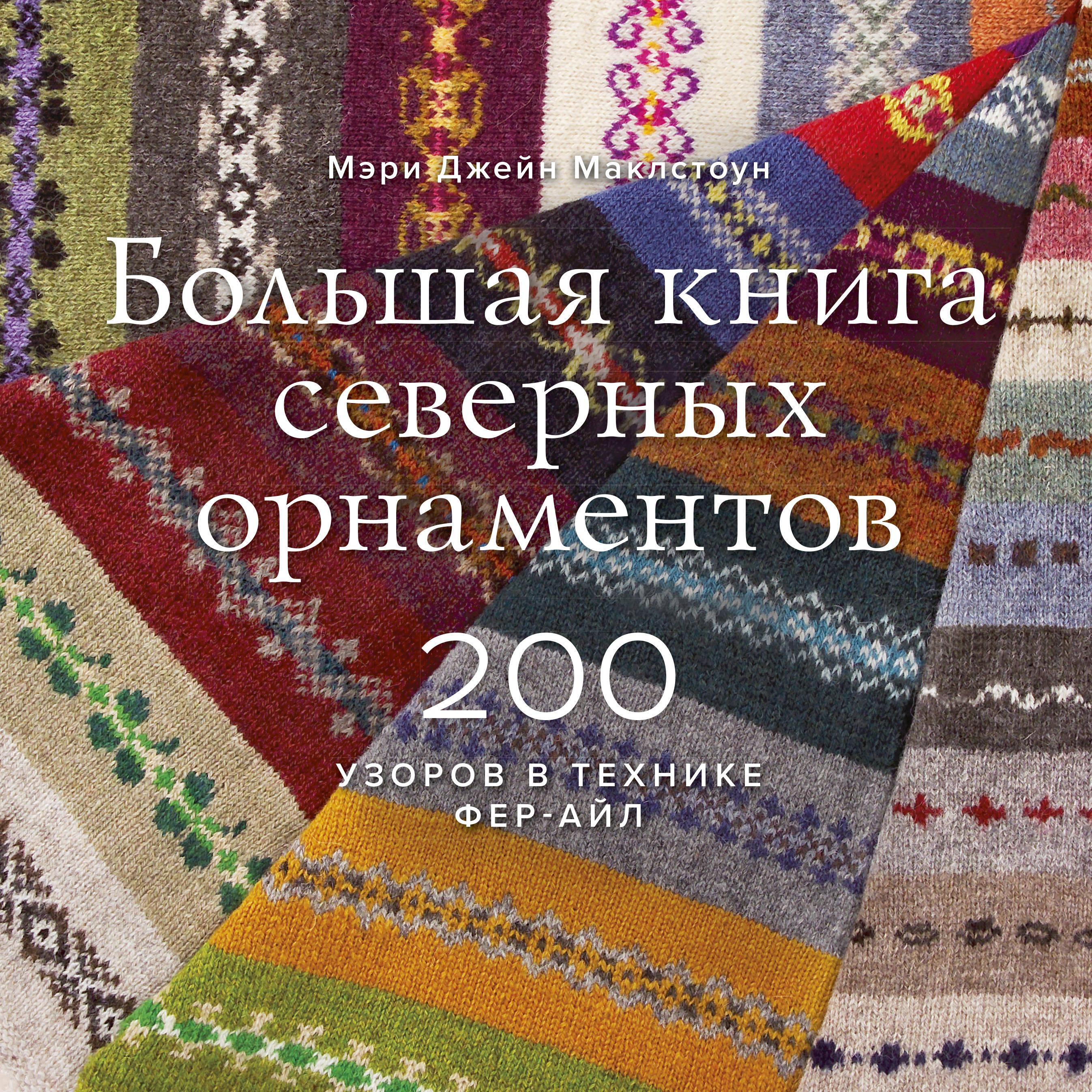 Bolshaja kniga severnykh ornamentov. 200 uzorov v tekhnike fer-ajl