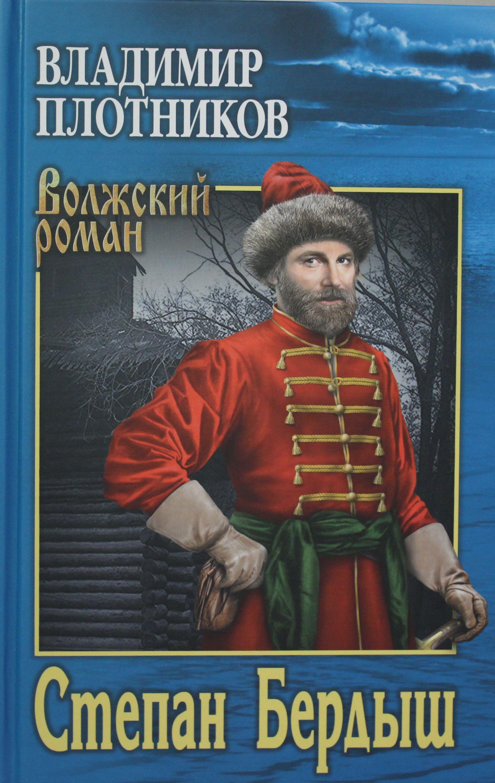 Степан Бердыш