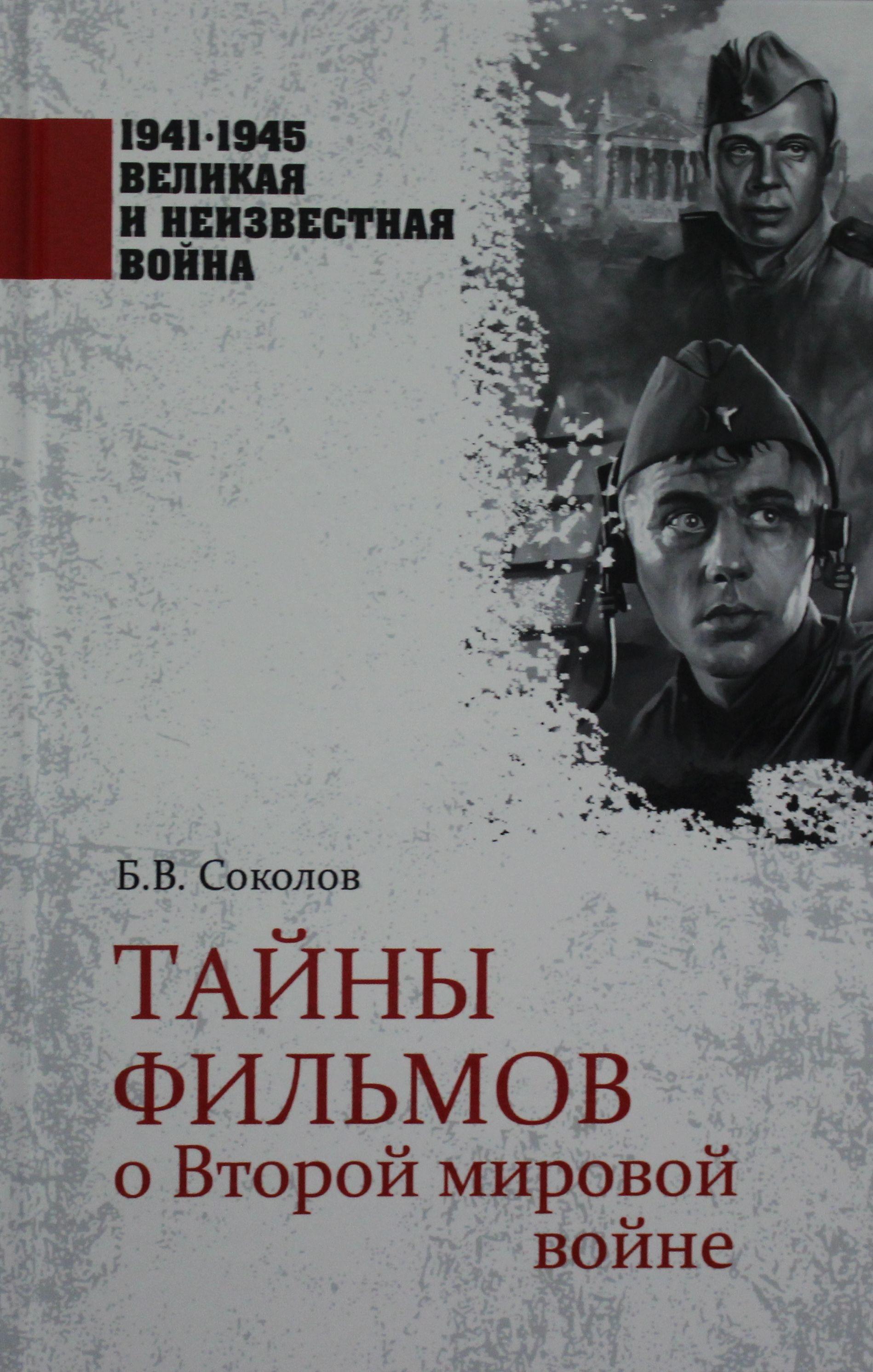 1941-1945 VINV Tajny filmov o Vtoroj mirovoj vojne