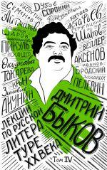 Лекции по русской литературе XX века. Том 4 (Зеленый)