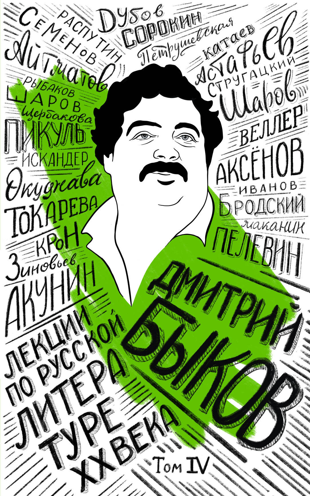 Lektsii po russkoj literature XX veka. Tom 4 (Zelenyj)