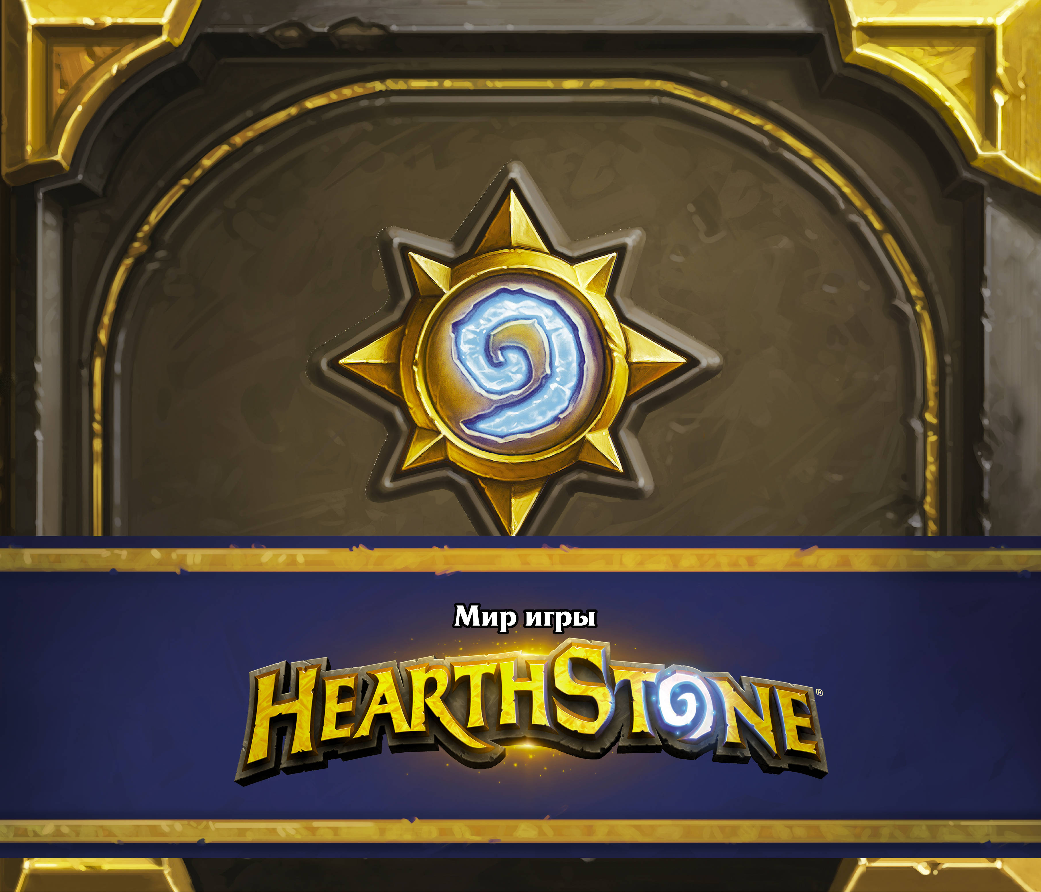 Mir igry Hearthstone