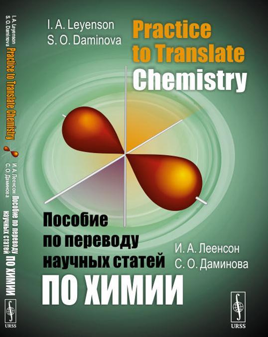 Practice to Translate Chemistry. Posobie po perevodu nauchnykh statej po khimii