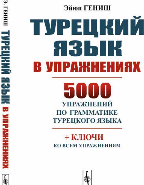 Turetskij jazyk v uprazhnenijakh. 5000 uprazhnenij po grammatike turetskogo jazyka