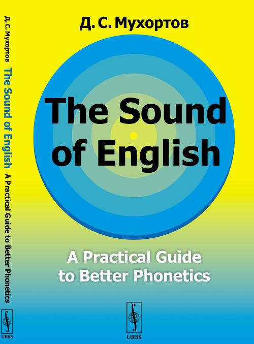 The Sound of English: A Practical Guide to Better Phonetics // Kak eto zvuchit po-anglijski? Foneticheskij praktikum / Izd.stereotip.