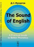 The Sound of English: A Practical Guide to Better Phonetics // Как это звучит по-английски? Фонетический практикум / Изд.стереотип.