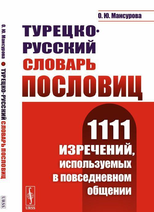 Turetsko-russkij slovar poslovits. 1111 izrechenij, ispolzuemykh v povsednevnom obschenii