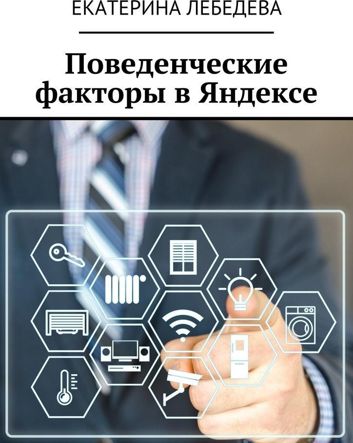 Поведенческих факторов сервис создания сайта wix описания